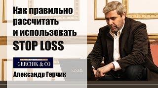 Download Вебинар Александра Герчика ″Как правильно рассчитать и использовать STOP LOSS″ Video