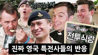 Download 한국 전투식량을 처음 먹어본 영국 군인들의 반응!?! Video
