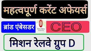 Download Railway Current Affairs CEO/Brand Ambassador #17/Railway (रेलवे) Group D/Model Paper/ Group D, RPF/ Video