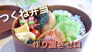 Download 【お弁当作り♯14】彼ごはん。~作り置き0でつくね弁当~【料理動画】 Video