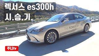 Download 렉서스 es300h 시승기, lexus es300h 2019 test drive Video