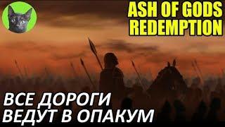 Download Ash of Gods: Redemption #22 - Все дороги ведут в Опакум (прохождение игры) Video