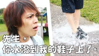 Download HowFun / 先生,你水潑到我鞋子上了。 Video