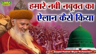 Download Hazrat Saiyed Hashmi Miya New Taqreer Faizabad HD 19/3/2015 India Video