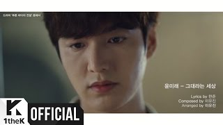 Download [Teaser] The Legend of The Blue Sea(푸른 바다의 전설) OST Highlight Medley Video