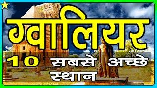Download 10 Best Places To Visit In Gwalior 👈 | ग्वालियर घूमने के 10 प्रमुख स्थान | Hindi Video | 10 ON 10 Video