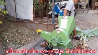 Download เครื่องบดต้นกล้วย หยวกกล้วย 089-991-9190 Chipperthai รุ่น 003 Video