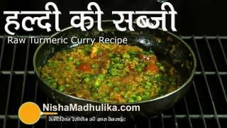 Download Fresh Turmeric Curry - Haldi Ki Sabzi recipe - Raw Turmeric Curry Video