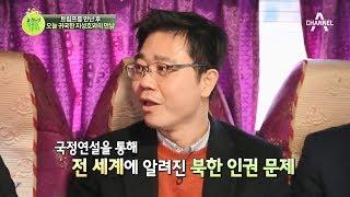 Download [예능] 이제 만나러 갑니다 320회 180204 - 충격! 북한 상위 1% 예술인의 비밀 Video