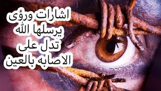 Download خمسه احلام يرسلها الله لك لتعرف انك مصاب بالعين Video