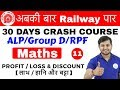 Download 11:00 AM - Railway Crash Course | Maths by Sahil Sir | Day #11 | Profit, Loss & Discount Video