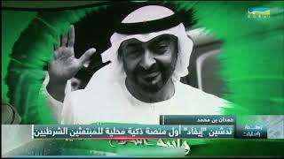 Sheikh Hamdan crown Prince of Dubai 2018 เจ้าชายฮัมดานองค์รัชทายาท