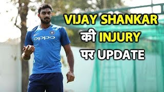 Download No major Injury detected in Vijay Shankar's scan reports, Sign of relief for TEAM INDIA   #CWC2019 Video