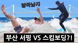 Download 부산 해변에서 더위를 날리는 영국 신부님+아내!! Video