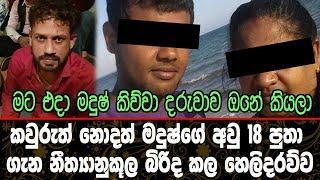 Download කවුරුත් නොදත් මදුෂ්ගේ අවු 18 පුතා ගැන බිරිද කල හෙලිදරව්ව.Madhush Wife Video