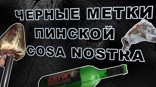 Download Черные метки пинской Сoza Nostra Video