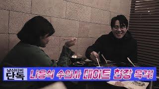 Download 나응식 수의사의 데이트 현장 전격 공개! Video