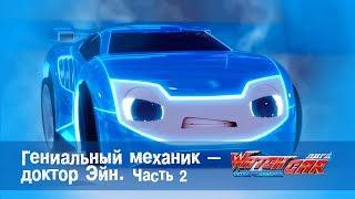 Download Лига WatchCAR Сезон 1 Эпизод 7 Гениальный механик - доктор Эйн 2 Video