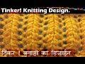 Download टिंकर बुनाई का डिज़ाइन /Tinker Knitting pattern Design 2018 Video