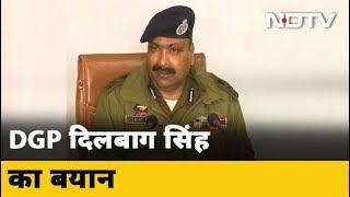 Download DSP Davinder Singh को राज्य से मिला सम्मान लिया जाएगा वापस: Dilbag Singh Video
