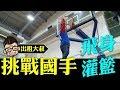 Download 【出租大叔第二十三集】沈玉琳挑戰878發明家的創意,最扯的飛身灌籃方式!–裕隆籃球隊訓練篇 Video