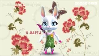 Download Zoobe Зайка Поздравляю с 8 марта! Video