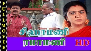 Download Sigamani Ramamani | Full Movie HD | S.V.Shekhar,Urvashi,Manorama,Visu,Crazy Mohan Video