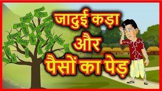 Download जादुई कड़ा और पैसों का पेड़ | Hindi Cartoon | Moral Stories for Kids | Maha Cartoon TV XD Video