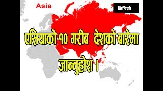Download 10 Poorest Countries in Asia 2017 – By GDP per capita.एसियाको १० गरीब देश Video