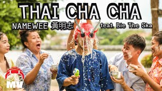 Download 【THAI CHA CHA เพลงไทย ชะช่า 泰國恰恰】Namewee 黃明志 ft.BieTheSka โดยเนมวี & บี้ เดอะสกา(Story Version戲劇版) Video