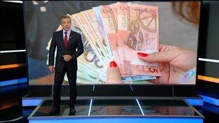 Download Новости экономики: зарплаты, кредиты, доходы от туризма Video