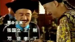 Download 宰相劉羅鍋 - 天地之間有桿秤 (原音) Video