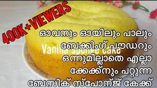 Download ♨Vanilla sponge cake without oven/ eazy vanilla sponge cake Video