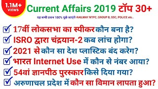 Download 🔴 Live आजाऔ जल्दी Test शुरू होगया है//vvv.imp Top 30 current affairs for all exams Video