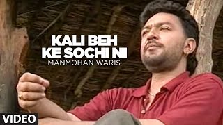 Download ″Kali Beh Ke Sochi Ni Manmohan Waris″ | Kalli Baih Ke Sochin Ni Video