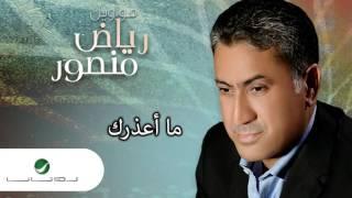 Download Riad Mansour ... Ma aetherek | رياض منصور ... ما أعذرك Video