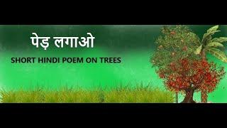 Download पेड़ लगाओ (Hindi Poem for Kids - Ped Lagao) Video