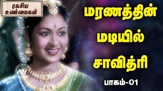 Download மரணத்தின் மடியில் நடிகை சாவித்ரி பாகம்-1 ரகசிய உண்மைகள் Video