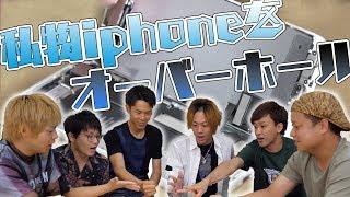 Download (じゃんけんで負けた奴の) iphone分解してみた Video