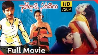 Download Soggadi Saradalu Full Length Telugu Movie || Santosh Pavan, Harika, Brahmanandam Video