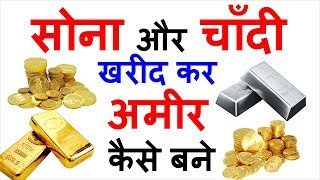 Download How to INVEST in GOLD and SILVER । How to Become RICH and FAMOUS (Hindi) Video