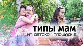 Download Типы мам на детской площадке Video