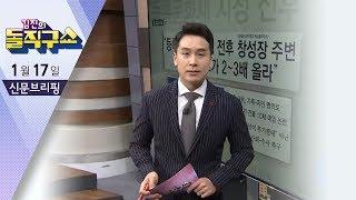 Download 김진의 돌직구쇼 - 1월 17일 신문브리핑 | 김진의 돌직구쇼 Video