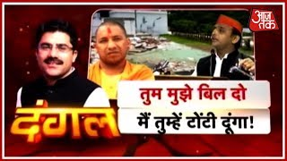 Download तुम मुझे बिल दो, मैं तुम्हे टोंटी दूंगा ! Akhilesh Yadav का नया नारा | दंगल Video
