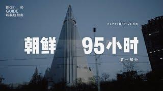 Download VLOG 018: 朝鲜95小时(第一部分,中英字幕)/ 95 HOURS IN NORTH KOREA (Pt. 1, English Captions) Video