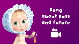 Download Masha and the Bear - 🐇 Song of past and future ⏰ (Music video for kids| Nursery rhymes) Video