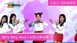 Download I.O.I - Very Very Very | 아이오아이 - 너무너무너무 [Music Bank / 2016.11.18] Video