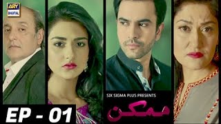 Download Mumkin Episode 01 - ARY Digital Drama Video