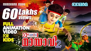 Download Mayavi 2 - The Animation movie from Balarama (Outside India viewers only) Video