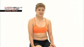 Download 丸山桂里奈、ウエスト-21.4cm体重-7.4㎏のダイエットに成功! ショップジャパン「スクワットマジック」インフォマーシャル Video